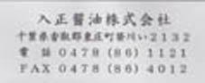 澪つくし(純・天然醸造の醤油)「入正醤油:千葉県・笹川」_c0014967_1684789.jpg