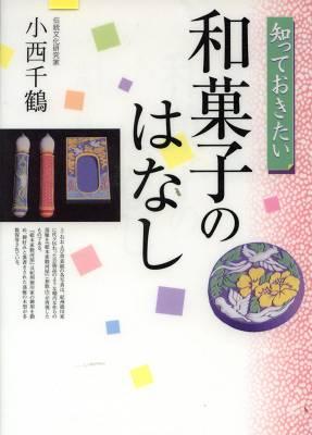小西千鶴「和菓子のはなし」_d0065324_23405745.jpg