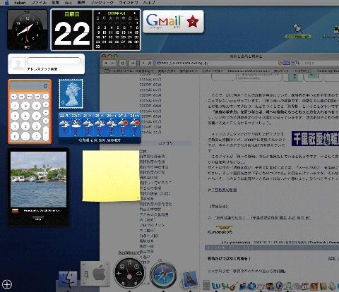 MACのDashboardはおもしろい!_b0068572_1505423.jpg