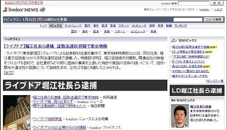 堀江社長逮捕のニュースを、まさかlivedoorニュースで見る日が来るとはね。_c0016141_21152335.jpg