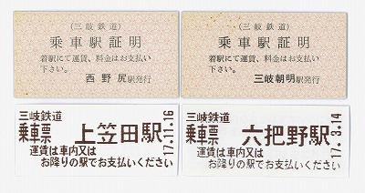 三岐鉄道の乗車証明券と乗車票_e0040714_19374448.jpg