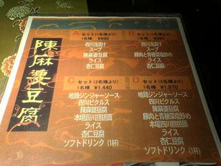 陳麻婆豆腐 西新宿店_a0016730_1245683.jpg