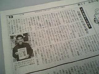 毎日新聞に載りました。_b0029237_9564559.jpg