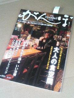 季刊「がんぼ」に載りました_a0033733_1052650.jpg