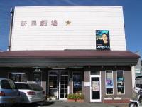 がんばれ街の映画館・茅野新星劇場_f0019247_031225.jpg