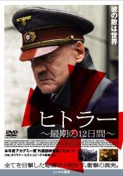 #22 ヒトラー ~最後の12日間~_c0031975_23142866.jpg