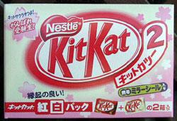 合格お菓子_e0083922_559506.jpg