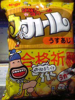 合格お菓子_e0083922_602621.jpg