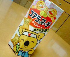 合格お菓子_e0083922_605066.jpg