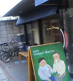 cafe vivement dimanche _d0065116_2012159.jpg