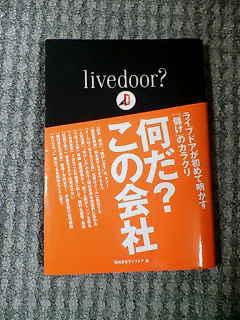 livedoor の本です!_e0083143_21435323.jpg
