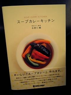 『スープカレーキッチン』発売_c0033210_10724100.jpg