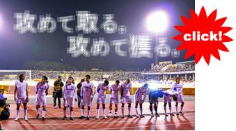 蔵出しFC東京 ユナイテッド戦