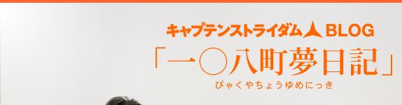 「一〇八町夢日記」 (ぴゃくやちょうゆめにっき)