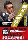 あの甲田社長の本の帯に、「禁断の言葉」を発見してしまった!_c0016141_18112565.jpg