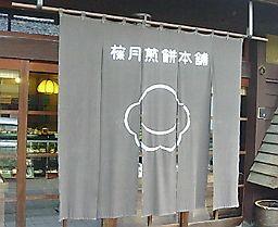 菓子本舗・月尾_e0063268_1594026.jpg