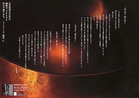 NewCD『イリュミナシオン/冥王星』リリースに、想う vol.5_a0006822_21325929.jpg