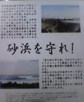 赤江浜を守れ!_f0039672_23575921.jpg