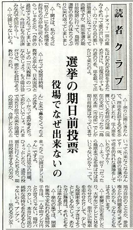 続報(投票所) 2006/2/3_c0052876_13401687.jpg