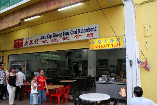 肉骨茶(バクテー)/マレーシア ボルネオ島_b0048834_731622.jpg