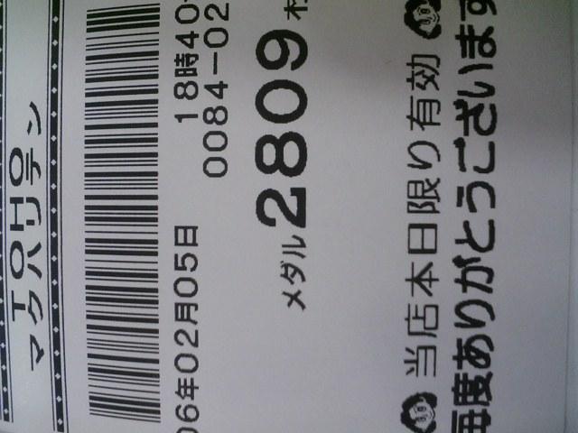 b0044523_028511.jpg