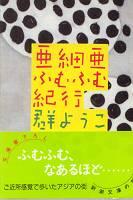 d0065324_2391994.jpg