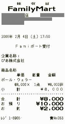 f0053545_0391029.jpg