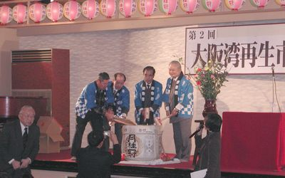 2006年第二回大阪湾再生市民サミット_e0007558_1045369.jpg
