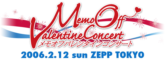 豪華キャストが贈る『メモオフバレンタインコンサート』開催まもなく!_e0025035_21524498.jpg