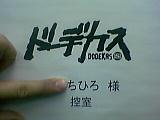 b0060945_18311875.jpg
