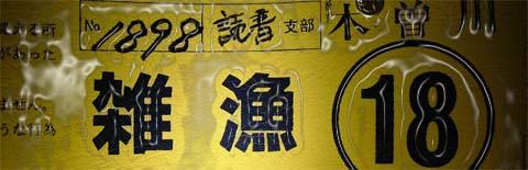 f0022103_1951142.jpg