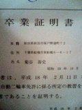 X-man:教習所12日目 - 卒業_b0045754_15144510.jpg