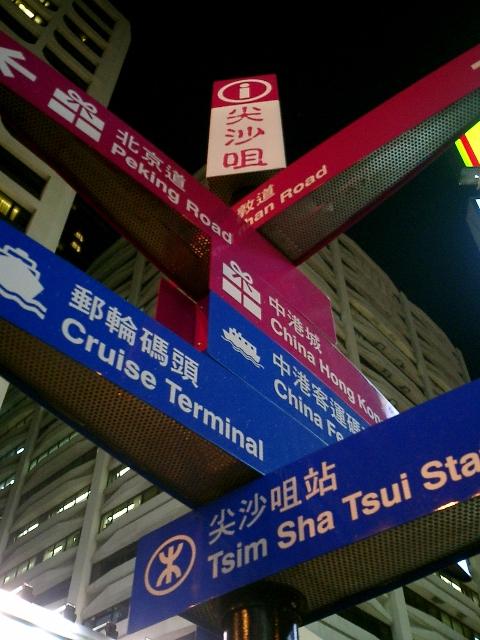 続 香港の歩き方(自分勝手な旅程) _f0059796_1281212.jpg