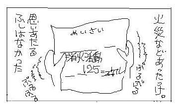 b0012031_2545744.jpg