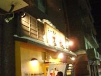 札幌「てつや」ラーメン_c0060651_22265399.jpg