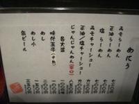 札幌「てつや」ラーメン_c0060651_22303058.jpg