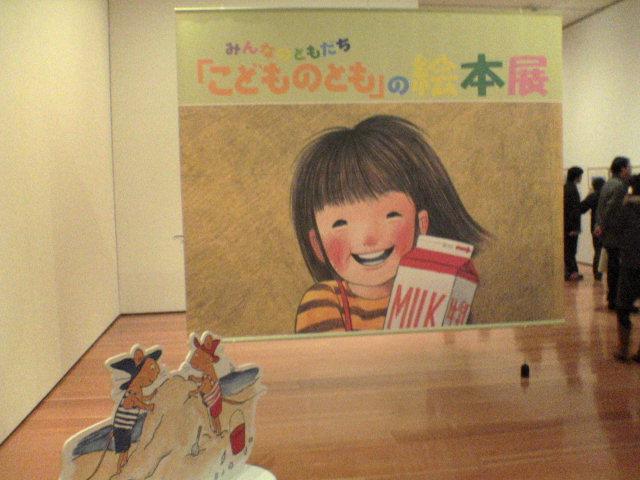番外編・・・新潟へ行ってきました!「こどものとも」の絵本展_b0053618_10135.jpg