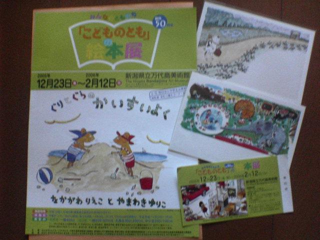 番外編・・・新潟へ行ってきました!「こどものとも」の絵本展_b0053618_10193957.jpg