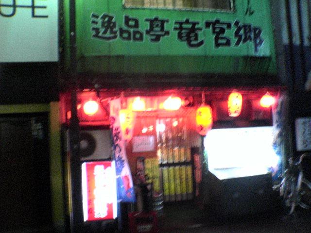 番外編・・・新潟へ行ってきました!「こどものとも」の絵本展_b0053618_10301650.jpg