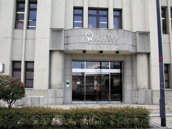 2月13日、人権博物館「リバティおおさか」見学記_d0024438_12105589.jpg