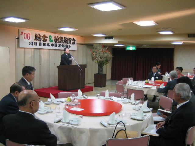川口日中友好協会2006年新年懇親会開催_d0027795_11234580.jpg