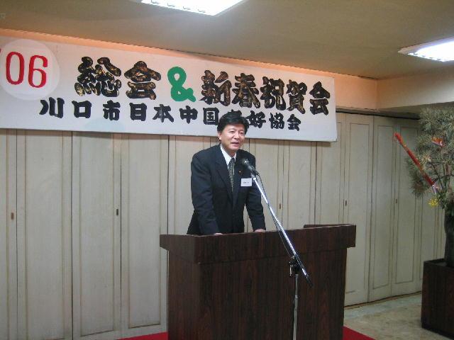 川口日中友好協会2006年新年懇親会開催_d0027795_11241464.jpg