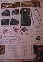掲載雑誌のご紹介_e0087043_19595863.jpg