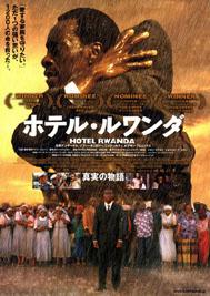 2月16日、映画「ホテル・ルワンダ」_d0024438_20201047.jpg