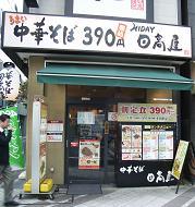 人形町の交差点から小伝馬町方面に食べていく-2_c0030645_22232238.jpg