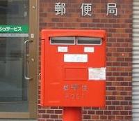 郵政民営化 vol.2_f0053757_22563863.jpg