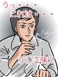 不味いタバコ