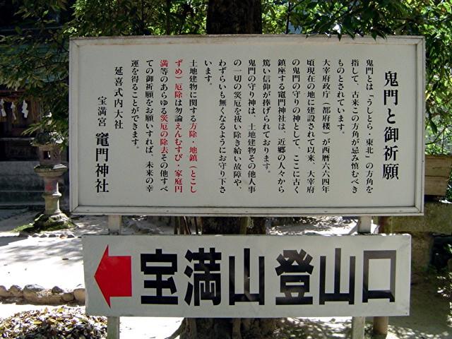 宝満宮 竃門神社_a0042310_1443214.jpg