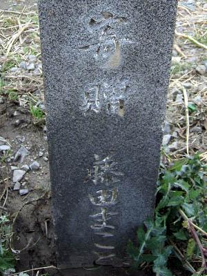 橋の石碑の裏面