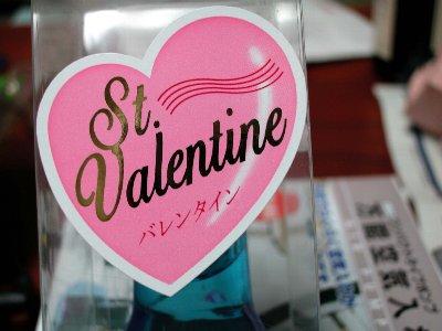 とってもうれしいバレンタイン_e0087201_2252348.jpg
